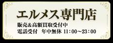 エルメスバック高価買取&販売受付中 電話受付  年中無休 11:00〜23:00