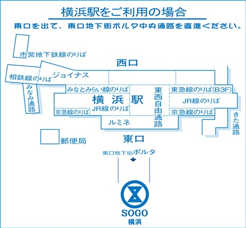 エルメスそごう横浜店