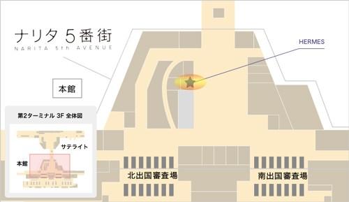 エルメス成田国際空港ターミナル2