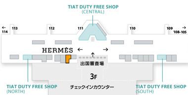 エルメス羽田国際空港店