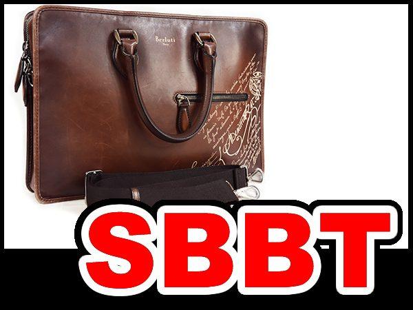 ベルルッティ アンジュール ビジネスバッグ