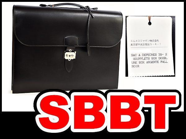 エルメス サックアデペッシュ38 ビジネスバッグ 黒