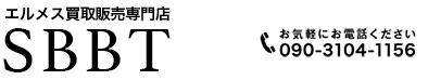 エルメス買取販売専門店SBBT