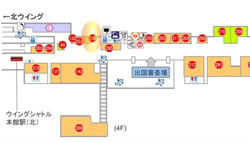 エルメス関西国際空港北ウィング店
