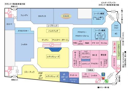 エルメス新潟伊勢丹店