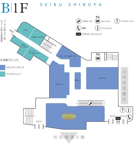 エルメス西武百貨店渋谷店